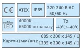 Взрывозащищенные светильники ES EXL380LED